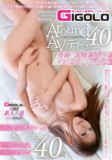 """GIGL-084 Around 40 Adult Video Debut """"I Want To Shine One More Time."""" A 40-Year-Old With The Body Of A 20-Something. Mami Kinoshita"""