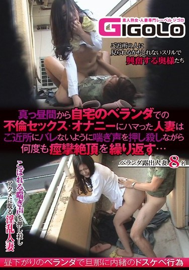 GIGL-258 Adultery Sex In The Middle Of The Afternoon On Our Balcony At Home A Married Woman Addicted To Masturbation Struggles To Muffle Her Cries Of Pleasure As She Cums Over And Over Again…