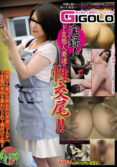 GIGL-346 True Stories! The Sex Lives Of Ultra Perverted Married Woman Babes!!