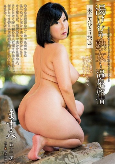 KIRA-0005 Steamy MILF ~Hot Spring Passion – A Widow's Solo Journey – 52-Year-Old Masumi