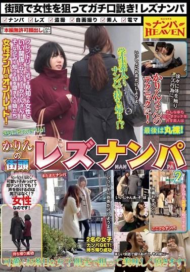 NANX-040 Karin's Lesbian City Pickup 2 Karin Sonoda
