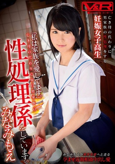 """VRTM-106 """"I Love My Family."""" In Place Of Her Late Mother, She Takes Care Of Her Male Family Members' Sexual Needs. Moe Minami"""