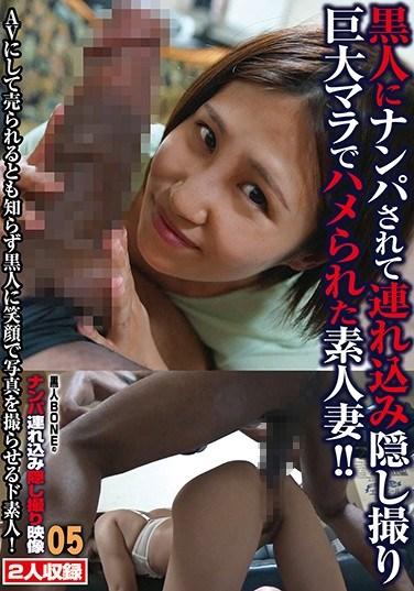 DOG-005 Black Man BONE Picks up Girls and Takes Them to a Room Where We Secretly Film Them 05
