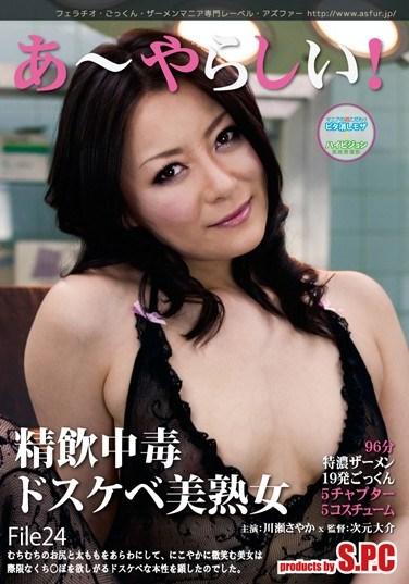 ASW-078 Ah, Naughty! 24 Cum-Addicted Super Kinky Mature Beauties Sayaka Kawase