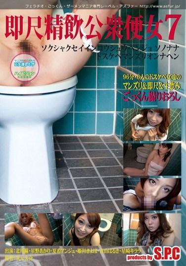 SW-127 Quickie Blowjob Cum Dumpster 7 – Horny Masturbating Nympho Edition
