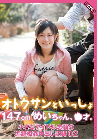 HERP-002 Daddy and Me: Mei, 147 cm and XX Years old. A Tiny Idol's Aspirations to the Incest Creampies Record 02