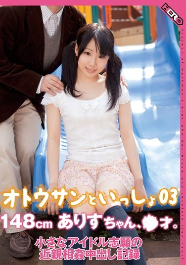 ERP-003 Daddy and Me: Arisu, 148 cm and XX Years old. A Tiny Idol's Aspirations to the Incest Creampies Record 03