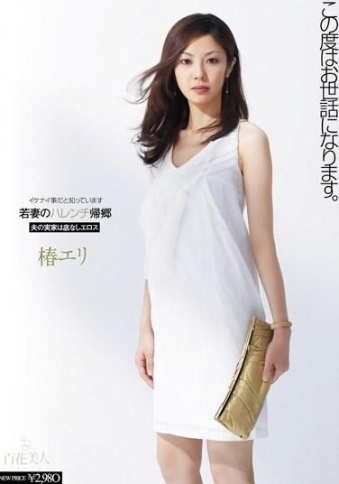 HHK-049 Young Wife Eri Tsubaki's Infamous Homecoming