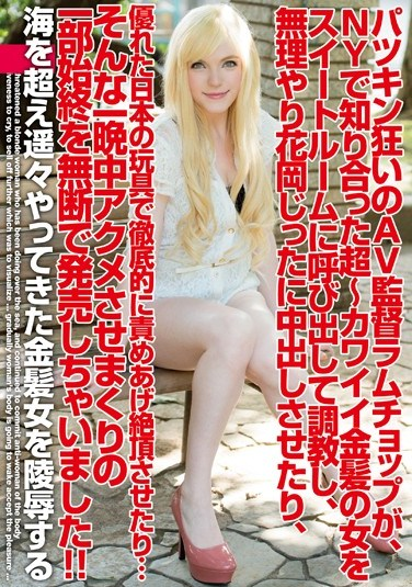 HIKR-014 Blondie Mania Porn Director Lamb Chop Called A Beautiful Blonde Girl He Got Acquainted With In New York To His Suite, Where He Sexually Disciplined Her, Tortured Her With Sex Toys, And Even Got Jitta Hanaoka To Creampie In Her…He Even Released The Footage Without Her Permission!