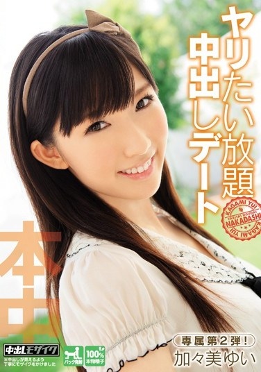 HND-089 All You Can Eat Creampie Date Yuri Kagami