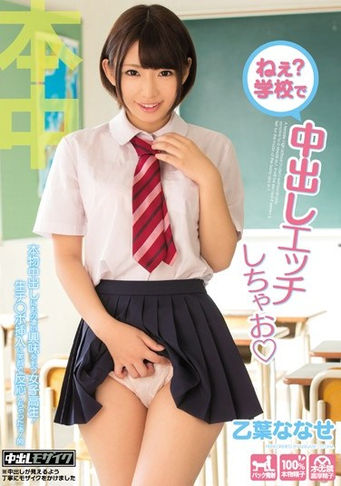 HND-090 Hey, Lets Have Creampie Sex At School, Nanase Otoha .