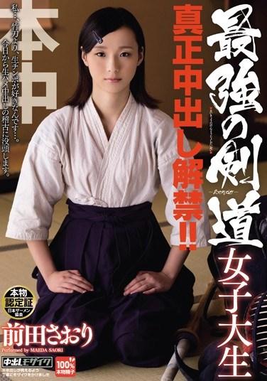 HND-157 Strongest Kendo College Girl's Genuine Creampie Compliance! Saori Maeda
