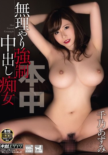 HND-159 Horny Girl Draining Your Cock Azumi Chino