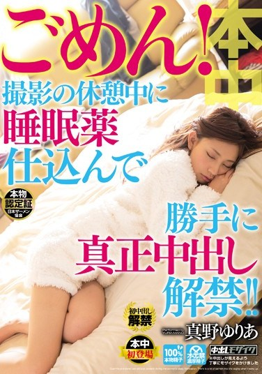HND-165 We're Sorry! We Secretly Drugged Our Model During A Shooting Session And Fucked Her And Even Came Inside Her! Yuria Mano