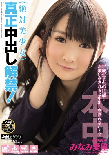 HND-186 Absolute Beauty. Her First Real Creampies! Airu Minami