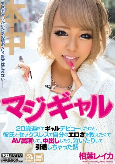 HND-213 Real Gals In Their 20's Make Their Debut! Sexless With Their Boyfriends, The Girls Appeal To Their Partners By Shooting Porn! Watch Them Cry And Get Creampied! Reika Aiba