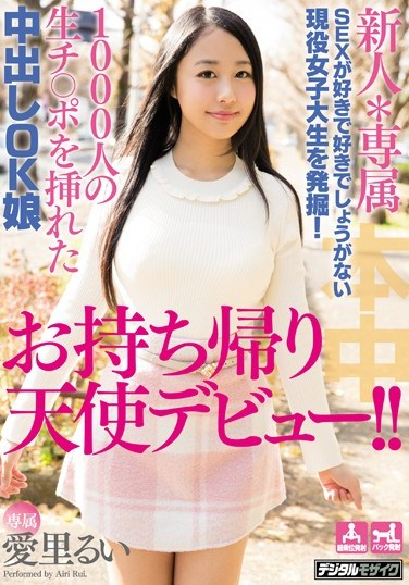 HND-389 Fresh Face * Exclusive, She Craves a Good Fuck So There's Nothing Else to Do, the Discovery of This College Girl! This Girl Puts in 1000 Raw Cocks and Lets Them Give Her a Creampie, the Debut of the Take-Home Angel!! Rui Airi