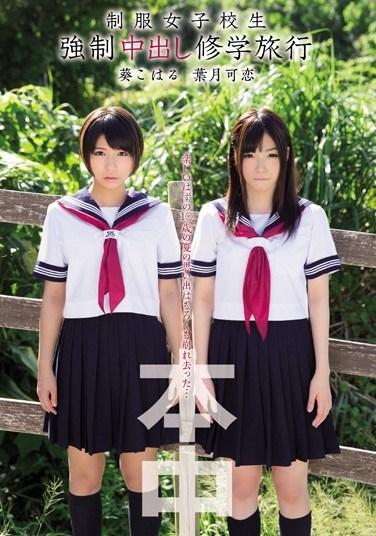 HNDS-017 Schoolgirl In Uniform – Forced Creampie On A Field Trip Koharu Aoi Karen Haduki