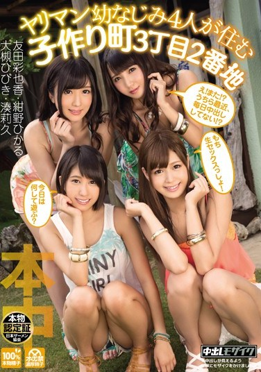 HNDS-030 Four Slutty Childhood Friends Live Together In The Third District To Make Babies