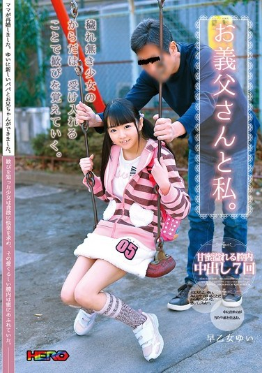 HRRB-003 My Father-in-Law and Me. Yui Saotome