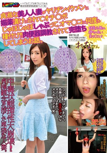 HRRB-015 Beautiful And Innocent-looking Housewife Gets Drugged, Fucked And Inseminated By A Good-looking Player! The Housewife Turns Into A Complete Human Sex Toilet. Rena-san