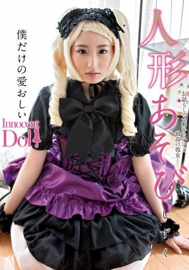 INCT-004 Puppet Play Shizuku Kotohane