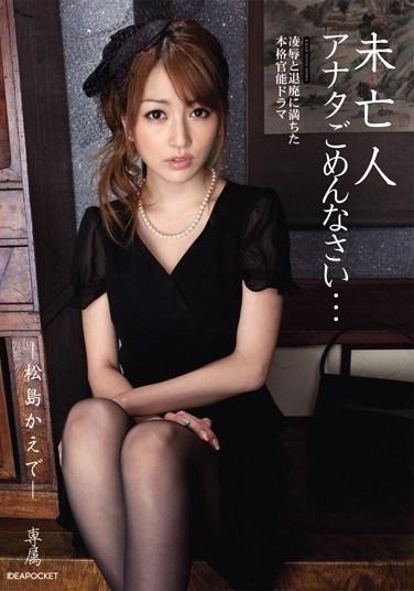 IPTD-598 Widow: Husband, I'm Sorry… Kaede Matsushima