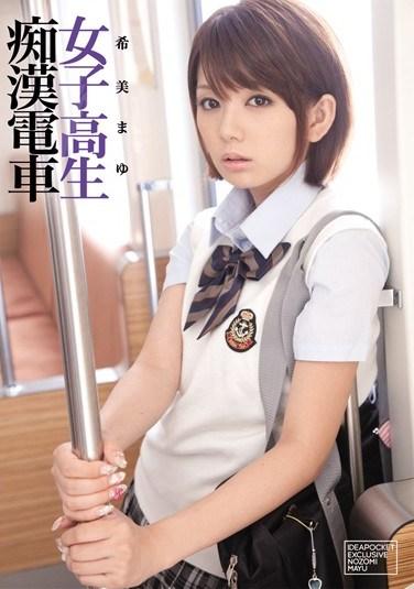 IPTD-669 Schoolgirl Molester Train Mayu Nozomi