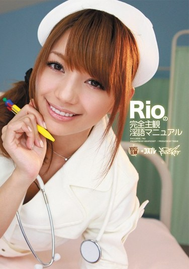 IPTD-727 Rio's Complete POV & Dirty Talk Manual