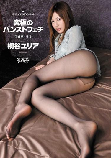 IPTD-793 Ultimate Panty Stocking Fetish Yuria Kiritani