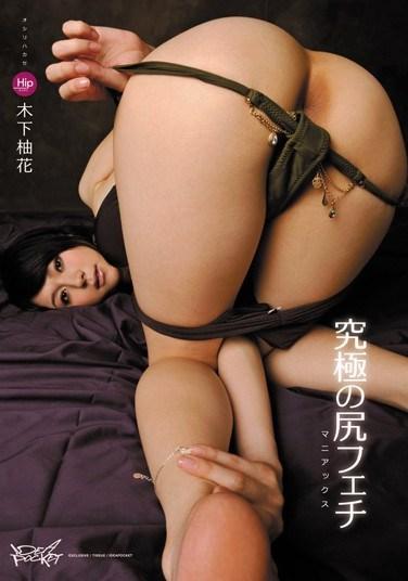 IPTD-817 Supreme Butt Fetish Maniacs ( Yuzuka Kinoshita )