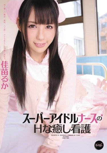 IPTD-929 Super Idol Nurse 's Sexy Relaxing Nursing Ruka Kanae