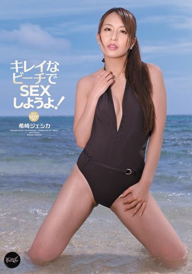 IPTD-932 Let's Have SEX on a Beautiful Beach! Jessica Kizaki