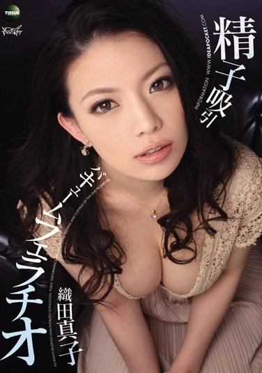 IPTD-934 Vacuum Fellatio For Sperm Sucking – Mako Oda