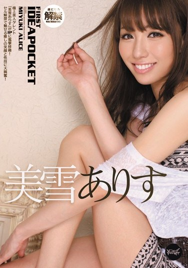 IPTD-984 FIRST IDEA POCKET Arisu Miyuki
