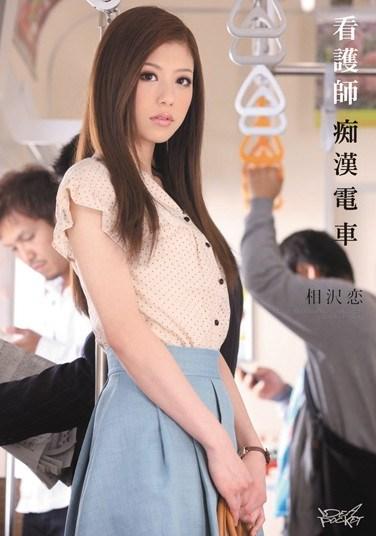 IPTD-988 Nurse Molester Train – Ren Aizawa