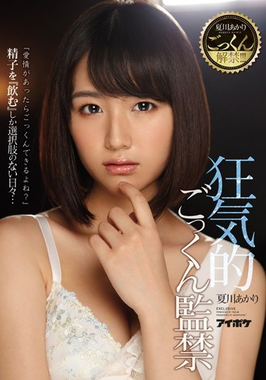 IPX-040 Akari Natsukawa Waives Her Cum Swallowing Ban!!! A Cum Crazy Cum Swallowing Confinement
