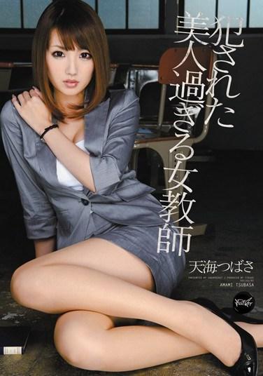 IPZ-041 Teachers Too Beautiful! They Need A Good Rape Tsubasa Amami