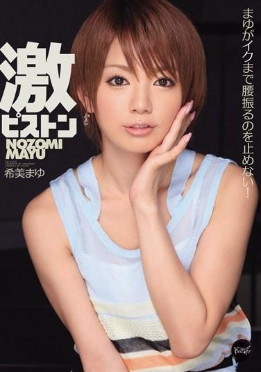 IPZ-044 Rapid Piston – Mayu Can't Stop Rocking Her Hips Until She Cums! Mayu Nozomi