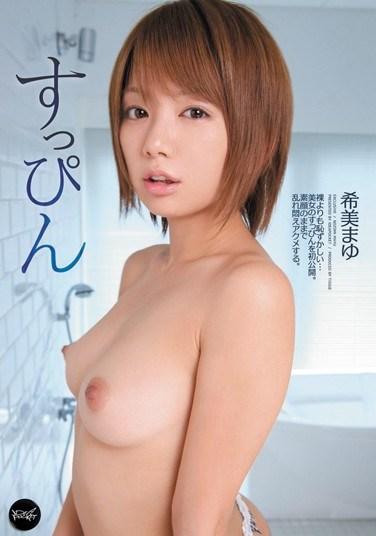 IPZ-081 No Makeup Mayu Nozomi
