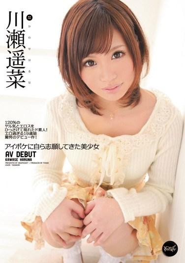 IPZ-112 Beautiful Girl Wants To Be Fucked Haruna Kawase