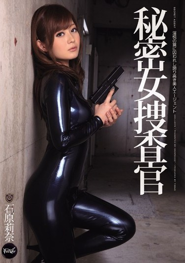 IPZ-198 Secret Female Investigation Rina Ishihara