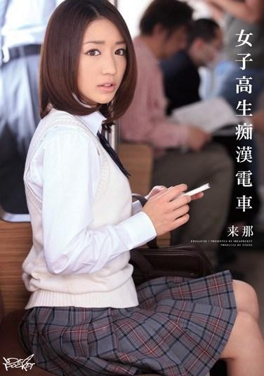 IPZ-202 Schoolgirl Molester Train – Raina