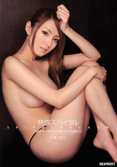 IPZ-305 The Pleasure Spiral. Making Tsubasa Orgasm Over And Over Again! Tsubasa Amami