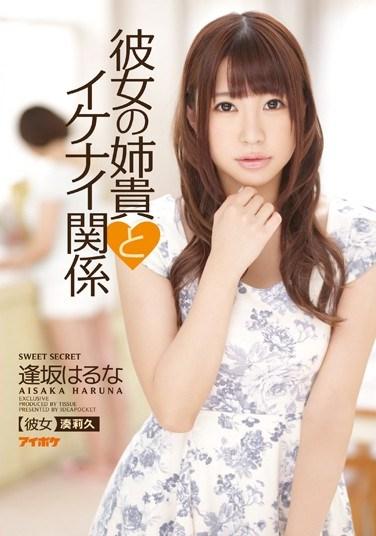 IPZ-494 My Naughty Relationship With My Girlfriend's Sister Haruna Aisaka