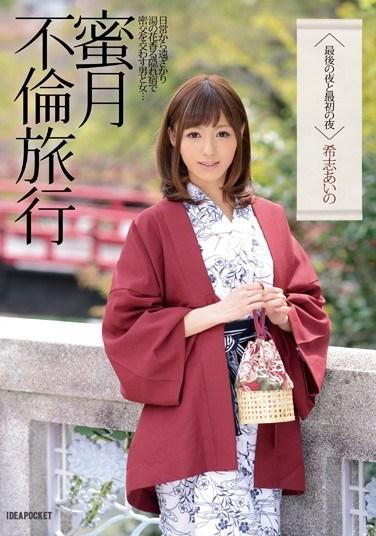 IPZ-501 Honeymoon Adultery Trip – The Last And First Nights Aino Kishi