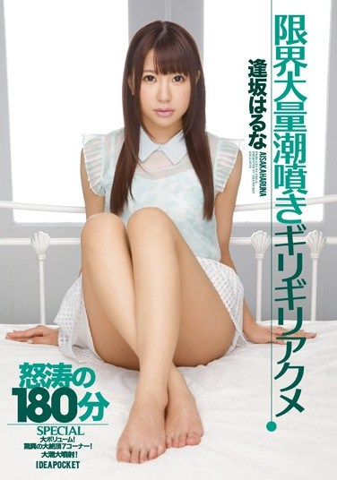IPZ-512 Squirting Orgasms To The Limit Haruna Aisaka
