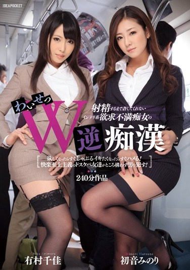 IPZ-561 I Won't Forgive You Until You Cum – Two Smart Frustrated Sluts Become Filthy Reverse Molesters Minori Hatsune Chika Arimura