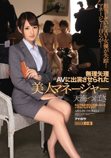 IPZ-587 Hot Manager Forced Into Her Porn Debut Tsubasa Amami