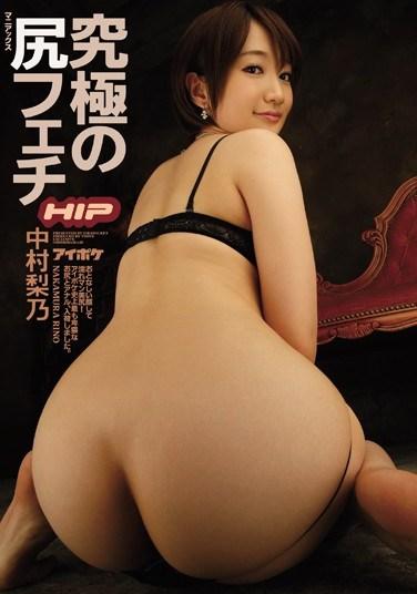 IPZ-640 Ultimate Butt Fetish Maniacs Rino Nakamura
